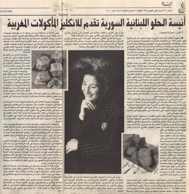 98_alhayat_large