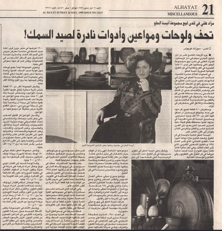 99_alhayat_large