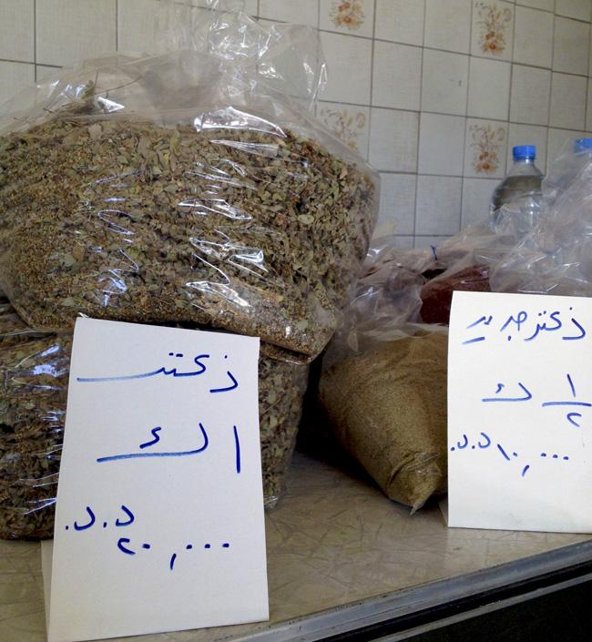 za'tar for sale 2 copy